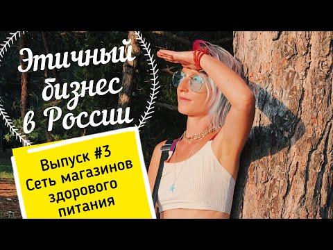 #3 ЭТИЧНЫЙ БИЗНЕС В РОССИИ | Сеть магазинов здорового питания