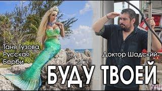 Таня Тузова Русская Барби и Доктор Шадский хит клип 2018 Буду твоей