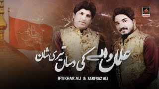 Almaa Walay Ki Dasan Teri Shan - Iftikhar Ali & Sarfraz Ali   Qasida Mola Abbas 2020