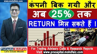कंपनी बिक गयी अब 25 % Return मिल सकते हैं | Latest Share Market Tips | Latest Share Market Videos
