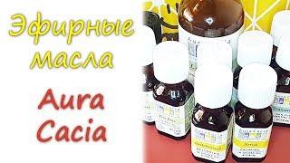 Эфирные масла с iherb: Aura Cacia - обзорное видео