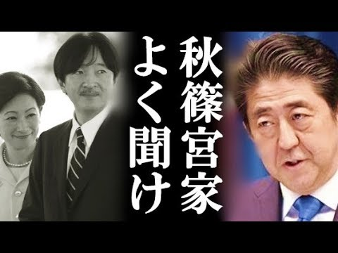 安部首相が秋篠宮家へ,ついに漏らした…'ある一言'に一同驚愕!この問題で悠仁さまの将来に影響が…