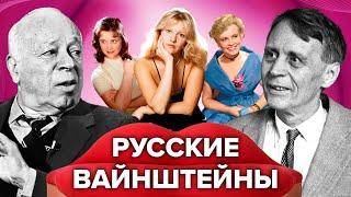 Русские Вайнштейны. На экран – через постель