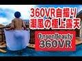 潮風に包まれる極上露天!360VR温泉美人(4K)#21 加太淡島温泉 ひいなの湯