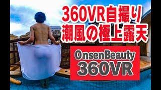 潮風に包まれる極上露天!【360VR温泉美人】(4K)#21 加太淡島温泉 ひいなの湯