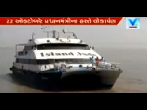 Ghogha-Dahej Boat Pessanger service will start on 22 october | Vtv News
