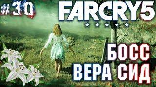 Far Cry 5 #30 💣 - Босс Вера Сид - Прохождение, Сюжет, Открытый мир