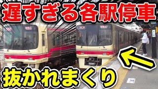 【カメ】めちゃくちゃ遅い各駅停車がヤバいww途中駅で抜かれまくるww