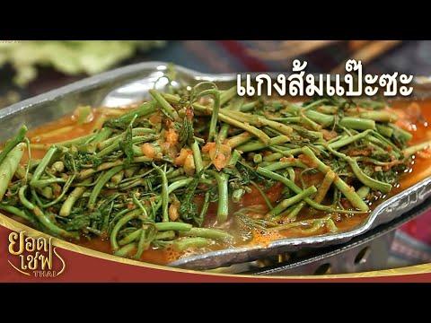 ยอดเชฟไทย (Yord Chef Thai) 13-08-16 : แกงส้มแป๊ะซะ
