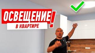 Как выбрать освещение для квартиры? Мастер-класс Алексея Земскова
