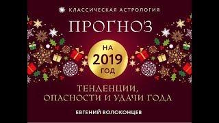 АСТРОПРОГНОЗ НА 2019 ГОД - ОБЗОР ОСНОВНЫХ ТЕНДЕНЦИЙ