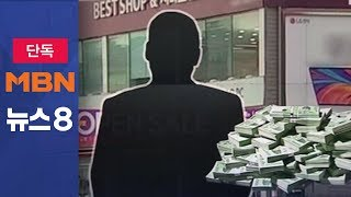 [단독]가불금에 법인카…