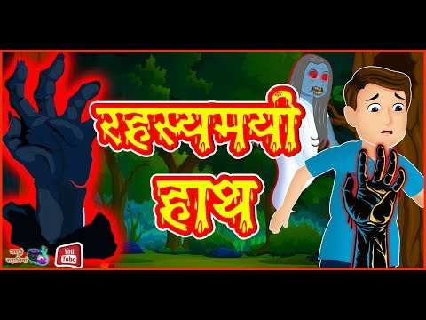 रहस्यमयी  हाथ और चुड़ैल||Mysterious hand And the witch||Hindi Ghost Stories||Horror Hindi Stories