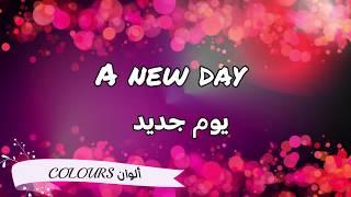 Céline Dion - A New Day Has Come lyrics أغنية رومانسية مترجمة