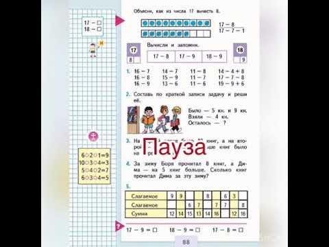 Математика 1 класс. Примеры вида 17-8, 18-9