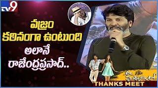 Trivikram Superb Speech @ Ala Vaikunthapurramuloo Thanks Meet | Allu Arjun - TV9