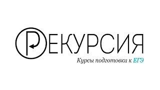 Рекурсия - Курсы ЕГЭ в СПб