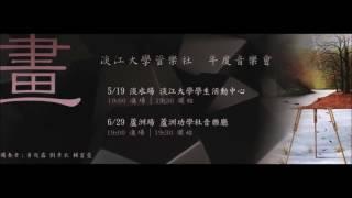 【2016淡江管樂年度音樂會-畫-蘆洲場】 07 . Mont-Blanc