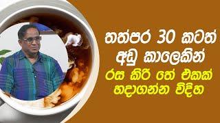 තත්පර 30 කටත් අඩු කාලෙකින් රස කිරි තේ එකක් හදාගන්න විදිහ | Piyum Vila | 16 - 03 - 2021 | SiyathaTV Thumbnail