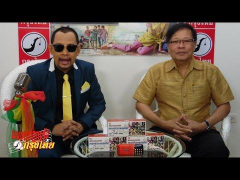 รายการ  มนต์รักลูกทุ่ง กรุงไทย  Variety Thai Country Song Thailand Ep4 Break 1
