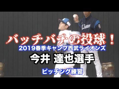 【2019西武ライオンズ】今井 達也選手のブルペン・ピッチング練習!公開!