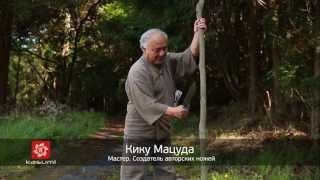 Кику Мацуда: легенда авторских японских ножей