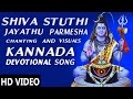 Kannada Devotional Songs | Shiva Stuthi Jayathu Parmesha | Chanting and  Visuals