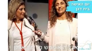 מיה טולדנו ביום האישה - בית דגן