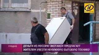 Экотакси в Гродно: как заработать на старой бытовой технике?