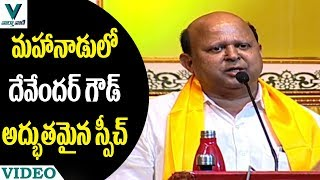 Devender Goud Speech at Telangana TDP Mahanadu - Vaartha Vaani