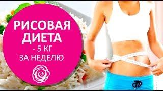 🔴  РИСОВАЯ ДИЕТА. - 5 КГ ЗА НЕДЕЛЮ  ★ Women Beauty Club