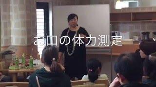 サービス付き高齢者向け住宅で行われた、講演の動画です。 施設に関しま...