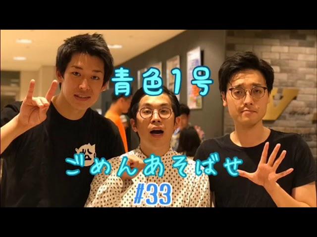 青色1号ネットラジオ ごめんあそばせ#33