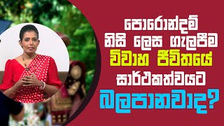 පොරොන්දම් ගැලපීම විවාහ ජීවිතයේ සාර්ථකත්වයට බලපානවාද? | Piyum Vila | 26 - 03 - 2021 | SiyathaTV Thumbnail