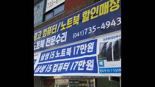 논산 중고컴퓨터노트북할인매장