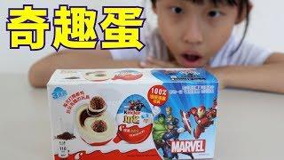 【開箱】健達奇趣蛋 漫威公仔 玩具開箱 Kinder chocolate eggs Marvel toys [蕾蕾TV生活日常]