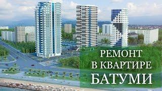 Ремонт в новостройке: Батуми Грузия. Ремонт в квартире жилого комплекса