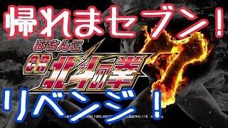 CR北斗の拳7転生「リベンジ!帰れまセブン」