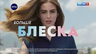 Реклама Нивеа Молочко для волос — Здоровый блеск (2018)