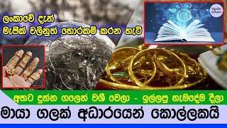 රටම පුදුම කරවමින් මායා ගලක් ආධාරයෙන් කොල්ල කාපු පුවත මෙන්න - Sri lanka Magic