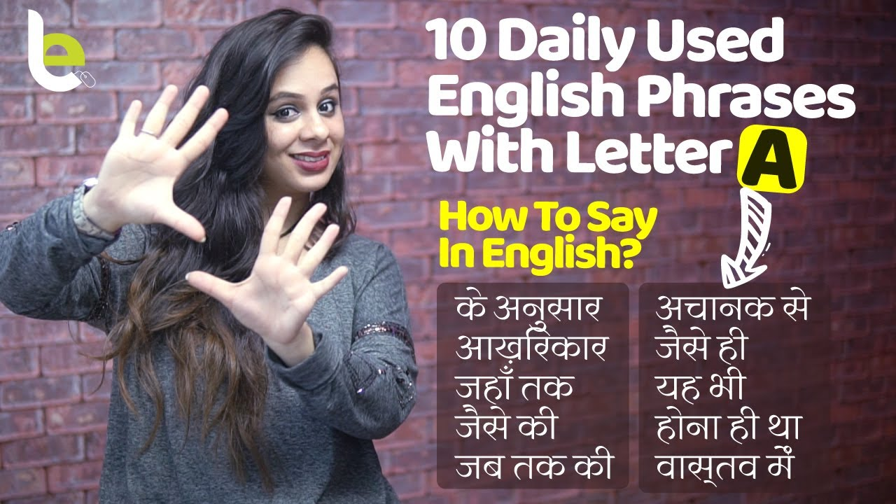10 Daily Used Fixed English Speaking Phrases With The Letter 'A' - Spoken English practice in Hindi