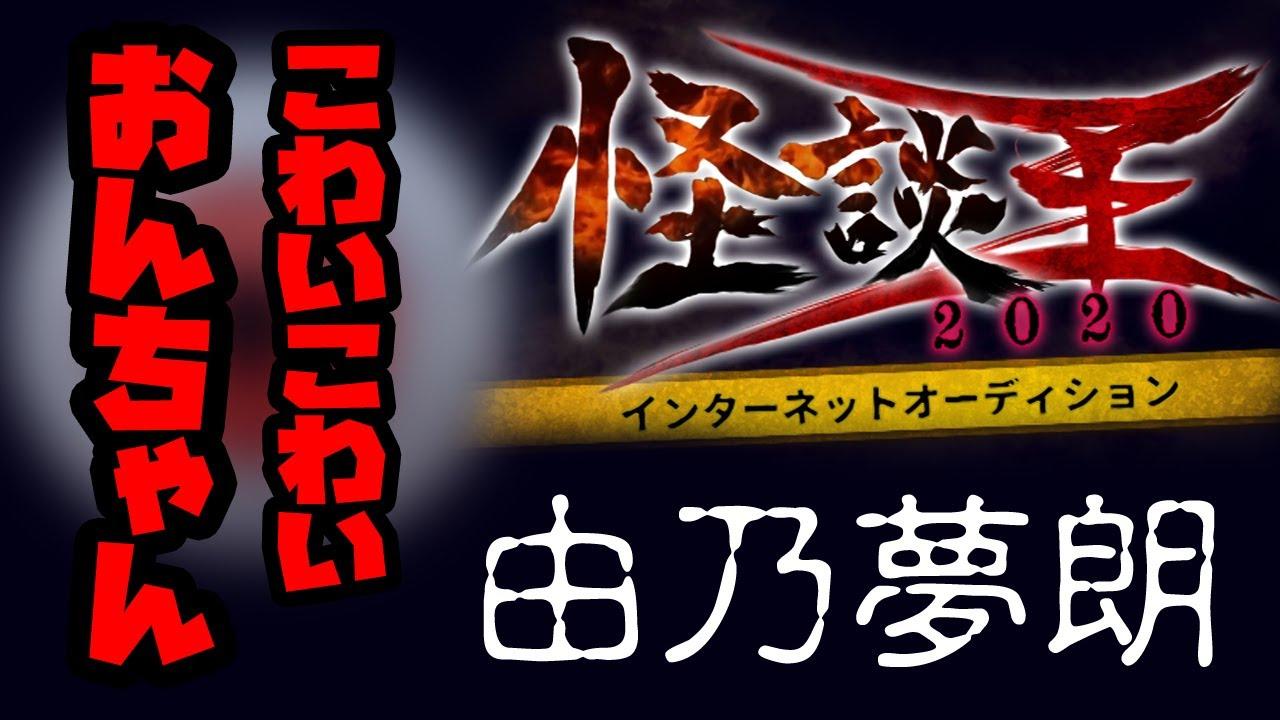 由乃夢朗「こわいこわいおんちゃん」:『怪談王2020』予選