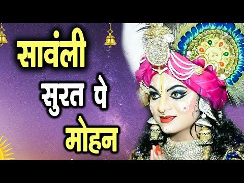 भजन-हो-तो-ऐसा-दिल-खुश-हो-जाएगा---sanwali-surat-pe-mohan-|-new-krishan-bhajan-2020-|-anju-sharma