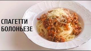 Рецепт приготовления спагетти болоньезе. Вкуснейший рецепт спагетти
