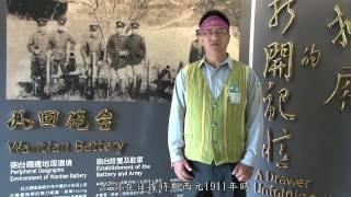 雪霸國家公園 雪見二本松與丸田砲台遺址