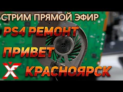 Ремонт PS4 в Красноярске и как это было (ну, вы, блин, даёте)