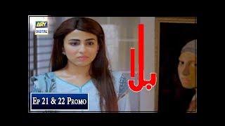 Balaa Episode 21 & 22 ( Promo ) - ARY Digital Drama