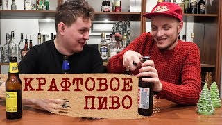 ОБЗОР КРАФТОВОГО ПИВА (feat. Ник Черников)