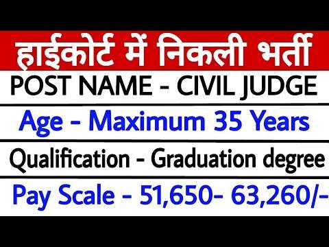 Gujrat High Court Recruitment 2018 - Vacancies For Civil Judges ॥ apply  Online