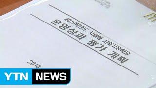 서울 8개 자사고 지정취소 청문 종료quot26일 동의…